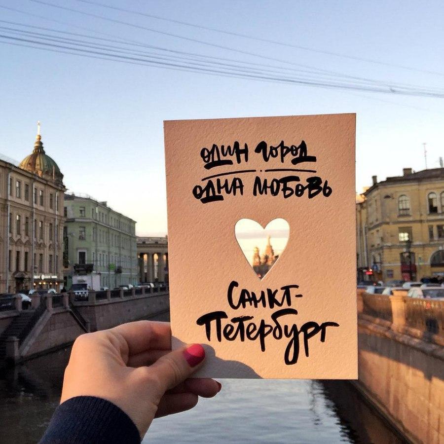 Где купить оригинальные петербургские открытки Blog Fiesta 50